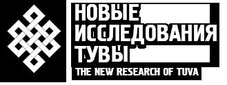 Новые исследования Тувы